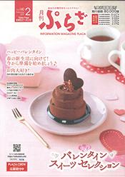 月刊ぷらざ佐久平表紙