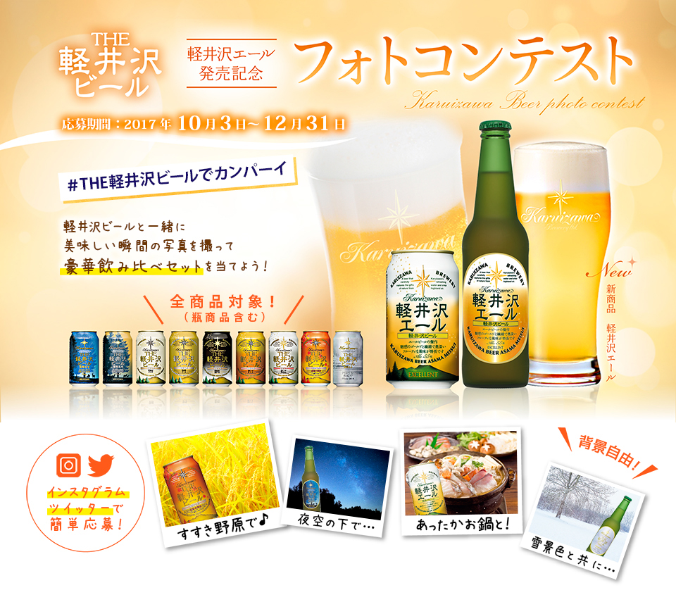 THE軽井沢ビール フォトコンテスト 応募期間:2017年10月3日~12月31日 スマホで簡単応募! 仲間と一緒に、BBQ、おひとりでビール、春はビールがおいしい季節!春を感じさせる背景と一緒に、ビールがおいしく感じた瞬間の写真をSNSに投稿して豪華飲み比べセットをもらおう! ハッシュタグ #THE軽井沢ビールでカンパーイ を付けて応募