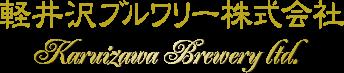 THE軽井沢ビール公式サイト | クラフトビール(地ビール)